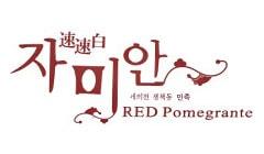 Logo thương hiệu sản phẩm Red Pomegrante